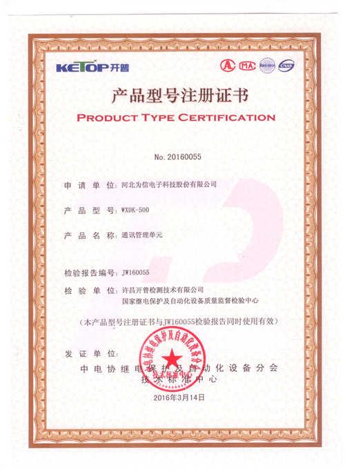 WXDK-500產品型號注冊證書