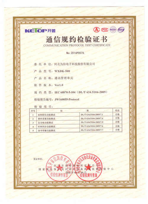 WXDK-500通信規約檢驗證書