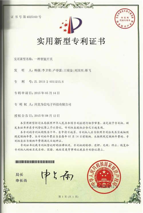 專利6智能開關