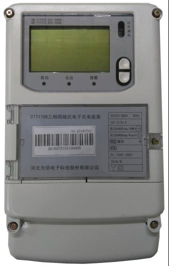DTS1726三相四線式電子式電能表(0.2S級)