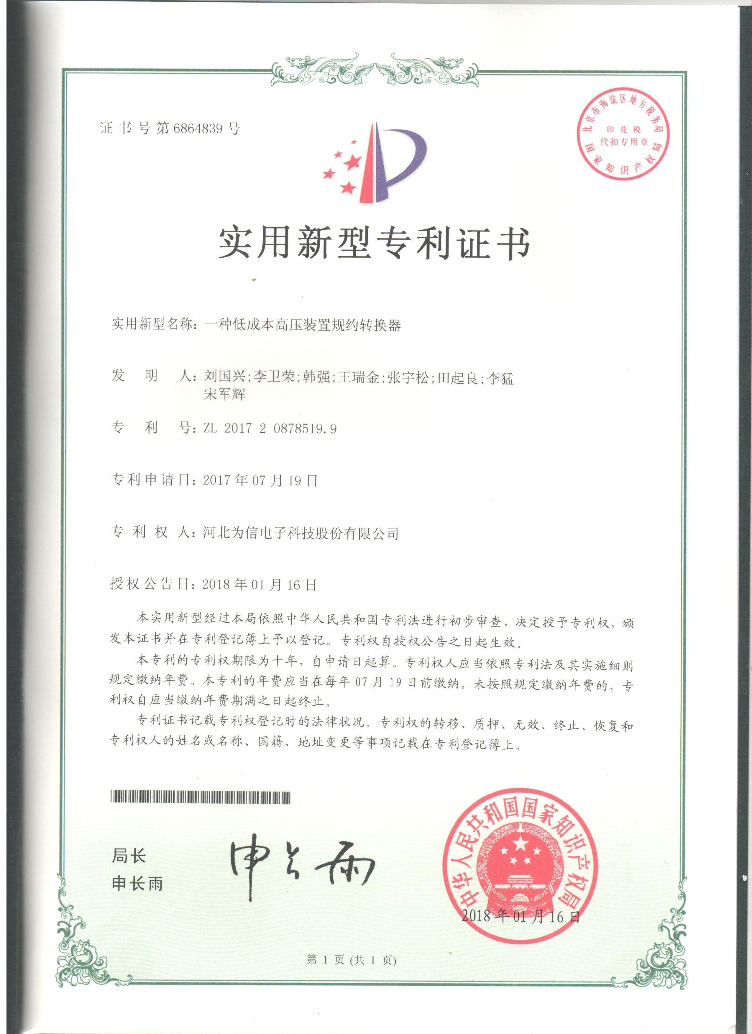 專利10一種低壓成本高壓裝置規約轉換器.jpg