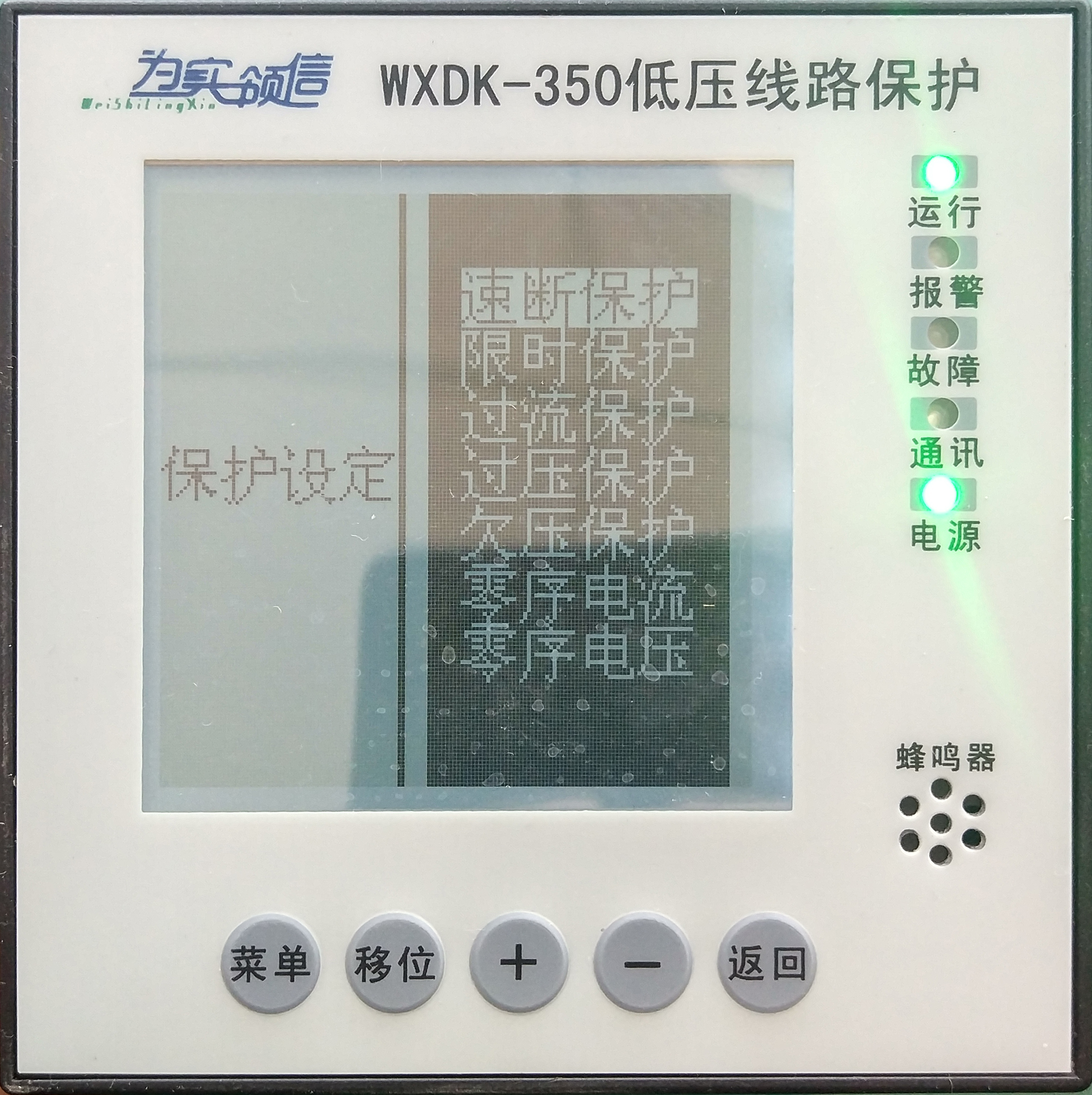 WXDK-350D漢顯線路保護