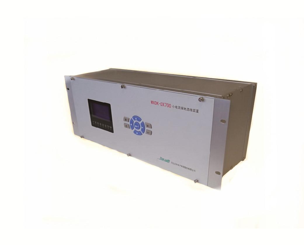 WXDK-DX700小電流接線選線裝置