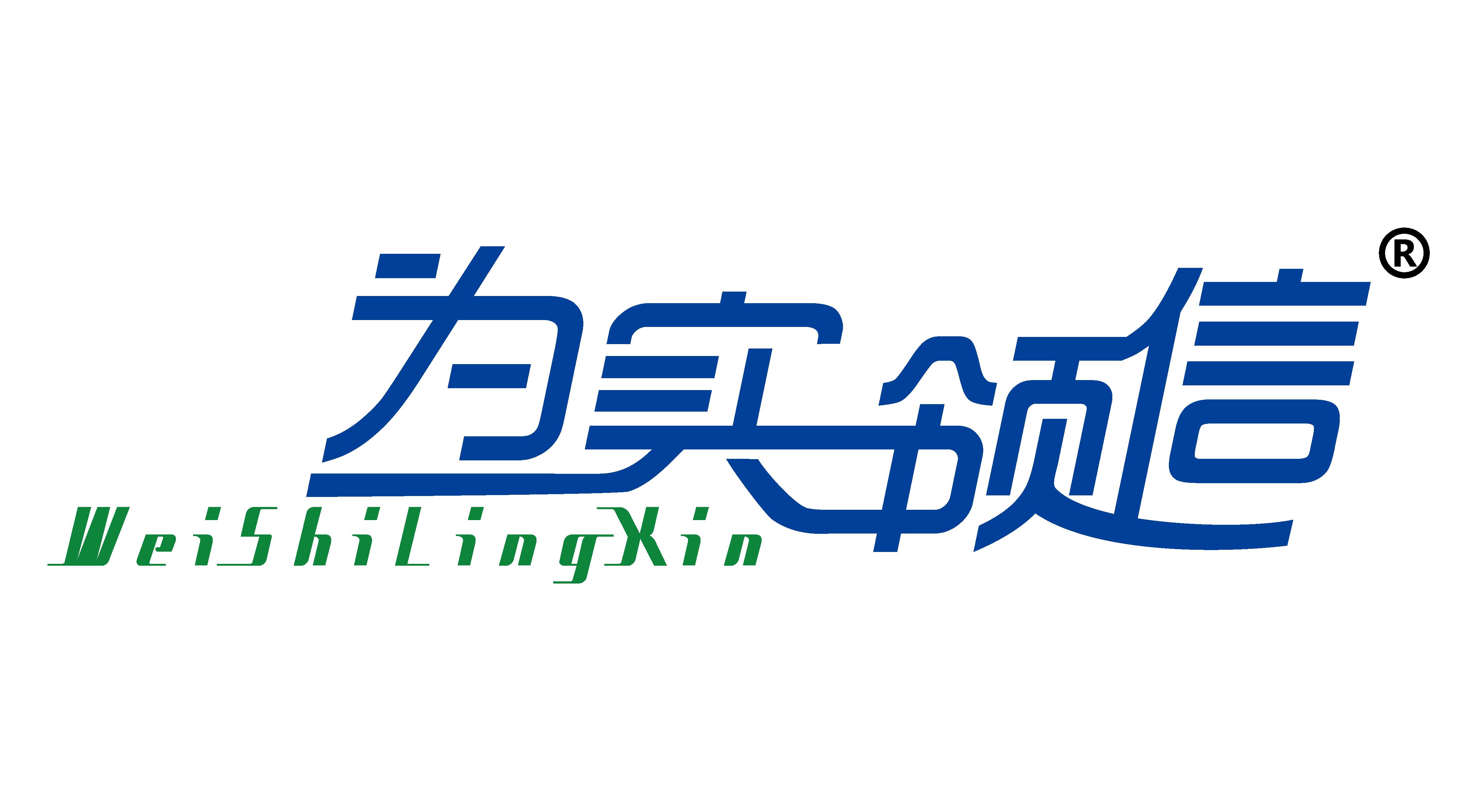 河北為信電子科技股份有限公司
